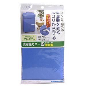 東和産業 FX 洗濯機カバー 兼用型 M B(ブルー)