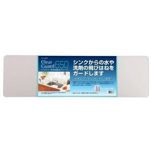 パール金属 クリアガード 水はね防止プレート 幅65cm (水はね防止 キッチン ガード) H-5638