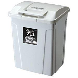 SPハンドル付き ゴミ箱/ダストボックス 【ホワイト】 大容量 70L フタ付き ロック機能付き 日本製