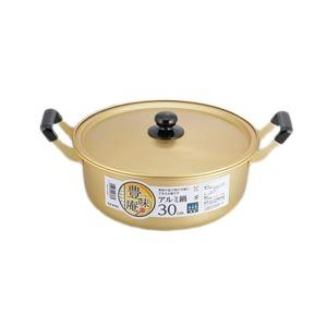 アルミ鍋/両手鍋 【30cm】 ガスコンロ専用 アルミニウム合金製 蓋付き 『豊味庵』
