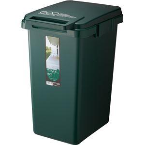 ゴミ箱/ダストボックス 【ダークグリーン】 47L 幅34.1cm 洗える ふた付き コンテナスタイル2 『リス』 〔キッチン 台所〕