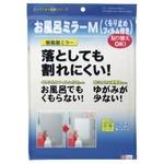 レック お風呂ミラー M BB-039 (鏡)