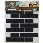 モザイクタイルシール ブラック L MT-108(DIY ステッカー 立体 本物風 タイル 壁 カフェ 黒)