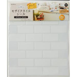モザイクタイルシール ホワイト L MT-109(DIY ステッカー 立体 本物風 タイル 壁 カフェ 白)