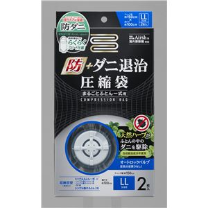 防+ ダニ退治 圧縮袋 まるごと ふとん 一式用 2枚入り DD-103 (ふとん圧縮袋)