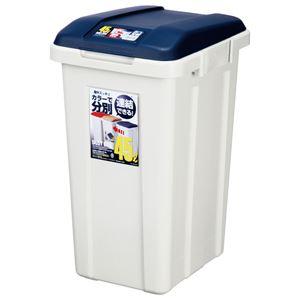 アスベルゴミ箱45L大容量R分別ダストボックス45(ジョイント式)ブルー(屋外ベランダ)