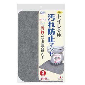 サンコー トイレの床 汚れ防止マット グレー 3枚組 KJ-06 (トイレ マット 吸着 ズレない 消臭 掃除 洗い替え 取替)