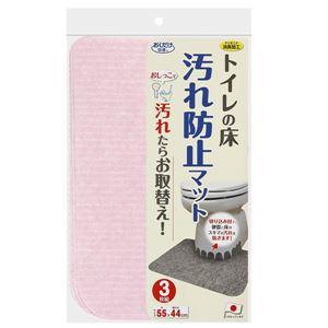 サンコー トイレの床 汚れ防止マット ピンク 3枚組 KP-34 (トイレ マット 吸着 ズレない 消臭 掃除 洗い替え 取替)
