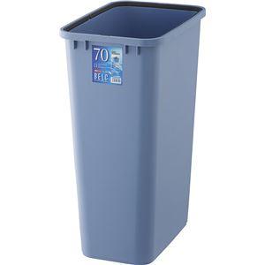 リス ゴミ箱ベルク角ペール70L本体ブルー(ごみ箱屋外ポリバケツ)