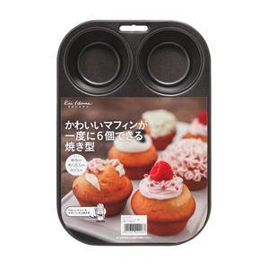 貝印 焼き菓子 型 マフィン焼き型 6個取り kai House SELECT DL-6173