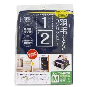 コンパクト優収納 M (ふとん収納袋 布団収納袋 羽毛布団収納)