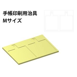 手帳型スマホケース 印刷用治具 Mサイズ