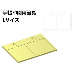 手帳型スマホケース 印刷用治具 Lサイズ