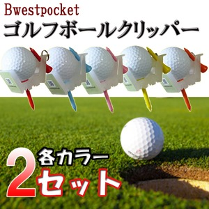 ゴルフ専用 ボールが拾える多機能ホルダー ボールクリッパー 【10個セット】