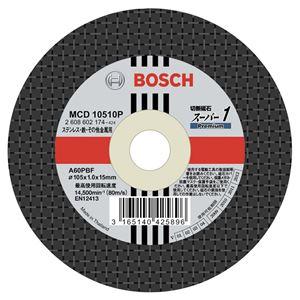 BOSCH(ボッシュ) MCD10510P/10切断砥石スーパー1P (10枚入)