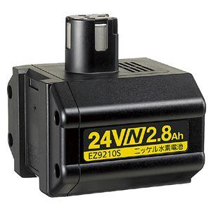 Panasonic(パナソニック) EZ9210S ニッケル水素電池パック (Nタイプ・24V)