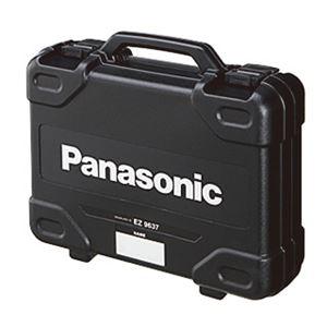 Panasonic(パナソニック) EZ9649 プラスチックケース