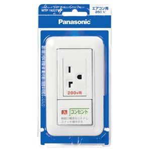 Panasonic(パナソニック) WTP19227WP エアコン用スイッチ付コンセント250V