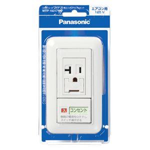 Panasonic(パナソニック) WTP19317WPワイド21エアコン用埋込SW付コンセント