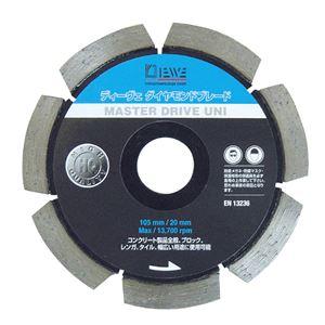 DIEWE(ディーベ) MSD-125 マスタードライブUNI125MM ダイヤモンドカッター