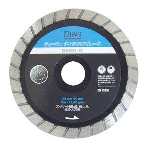 DIEWE(ディーベ) BSRDK-150 BSRDK150MM ダイヤモンドカッター