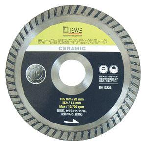 DIEWE(ディーベ) CERAMIC-125 セラミック125MM ダイヤモンドカッター
