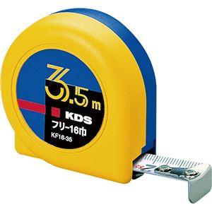 ムラテックKDS KF16-35 コンベックス フリー 3.5M