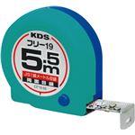 ムラテックKDS CF19-55BP コンベックス 両面コンパクトフリー19 5.5M