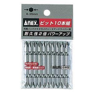ANEX AP-14M(X) .パワービット10本(+)#2X110