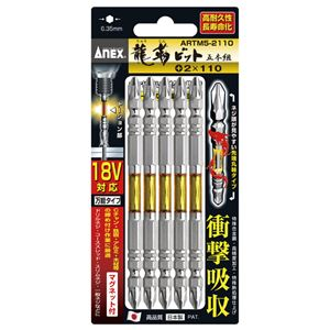 ANEX ARTM5-2110 龍靭ビット5本組 (+)2X110