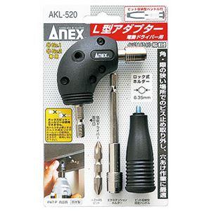 ANEX AKL-520 電動ドライバー用L型アダプター