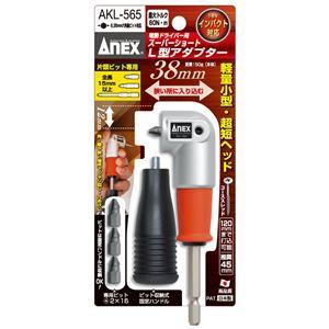 ANEX AKL-565 電動ドライバー用スーパーショートL型アダプタ
