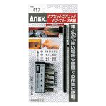 ANEX NO.417 オフセットラチェットドライバー 7本組