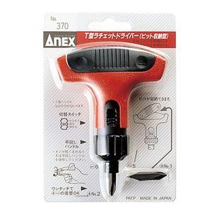 ANEX NO.370 ビット収納型T型ラチェットドライバー