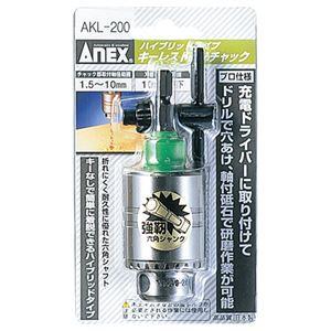 ANEX AKL-200 キーレスドリルチャック ハイブリッド 1.5-10MM