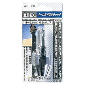 ANEX AKL-160 キーレスドリルチャック 1.5-6.5MM