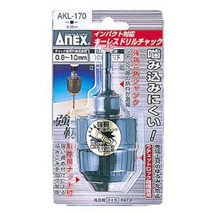ANEX AKL-170 キーレスドリルチャック 0.8-10MM