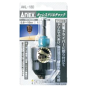 ANEX AKL-180 キーレスドリルチャック 0.8-10MM