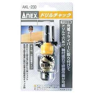 ANEX AKL-230 ドリルチャック 0....の紹介画像2