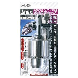 ANEX AKL-300 ドリルチャック SDSプラス 2-13MM