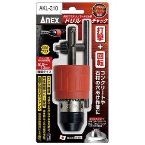 ANEX AKL-310 ドリルチャック SDSプラス 2-13MM