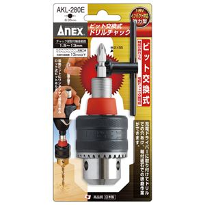 ANEX AKL-280E ビット交換式ドリルチャック1.5-13MM