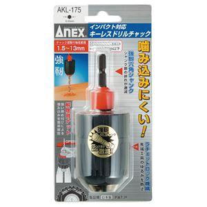 ANEX AKL-175 キーレスドリルチャック 1.5-13MM