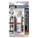 ANEX ANH2-066 なめたネジはずしビット2本組ステン対応