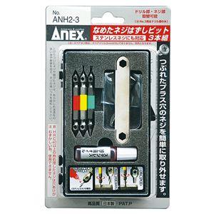 ANEX ANH2-3 なめたネジはずしビット3本組 ステン対応