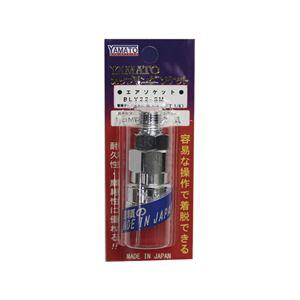 ヤマトエンジニアリング BLY22-SM-P 鋼鉄BLYカプラ/ソケット(パック入リ)