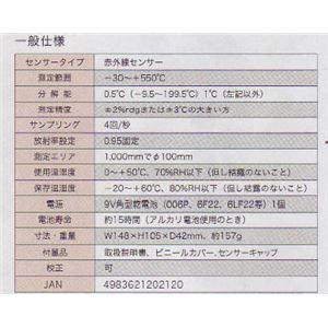 カスタム CT-2000D 放射温度計