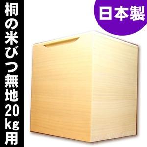 桐の米びつ/ライスストッカー 【20kg用/無地】 泉州留河 日本製