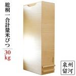 桐製 米びつ/ライスストッカー 【30kgサイズ】 1合計量 無地 泉州留河