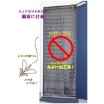 玄関・窓 虫イヤイヤのれん 虫よけ加工 シャダーバグ ペルメトリン のれんスクリーン